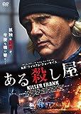 ある殺し屋 KILLER FRANK [DVD]