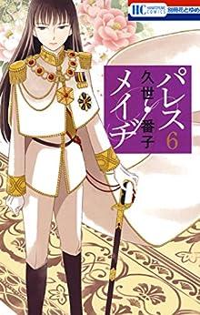パレス・メイヂ 第01-06巻 [Palace Meidi vol 01-06]