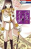 パレス・メイヂ 6 (花とゆめコミックス)