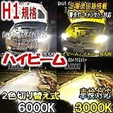 ホンダ ライフダンク H12.12~H15.8 JB3・4 ヘッドライト ハイビーム LED H1 2色切り替え ツイン 黄色 イエロー ホワイト 車検対応