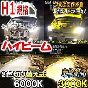 スズキ エブリィワゴン H22.5~H27.1 DA64系 ヘッドライト ハイビーム LED H1 2色切り替え ツイン 黄色 イエロー ホワイト 車検対応