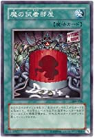 遊戯王OCG 魔の試着部屋 ノーマル 309-038