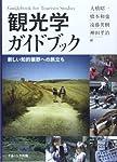 観光学ガイドブック―新しい知的領野への旅立ち