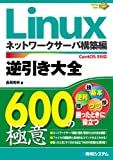 Linux逆引き大全600の極意ネットワークサーバ構築編CentOS5対応 (600 Tips to Use Linux Better!)