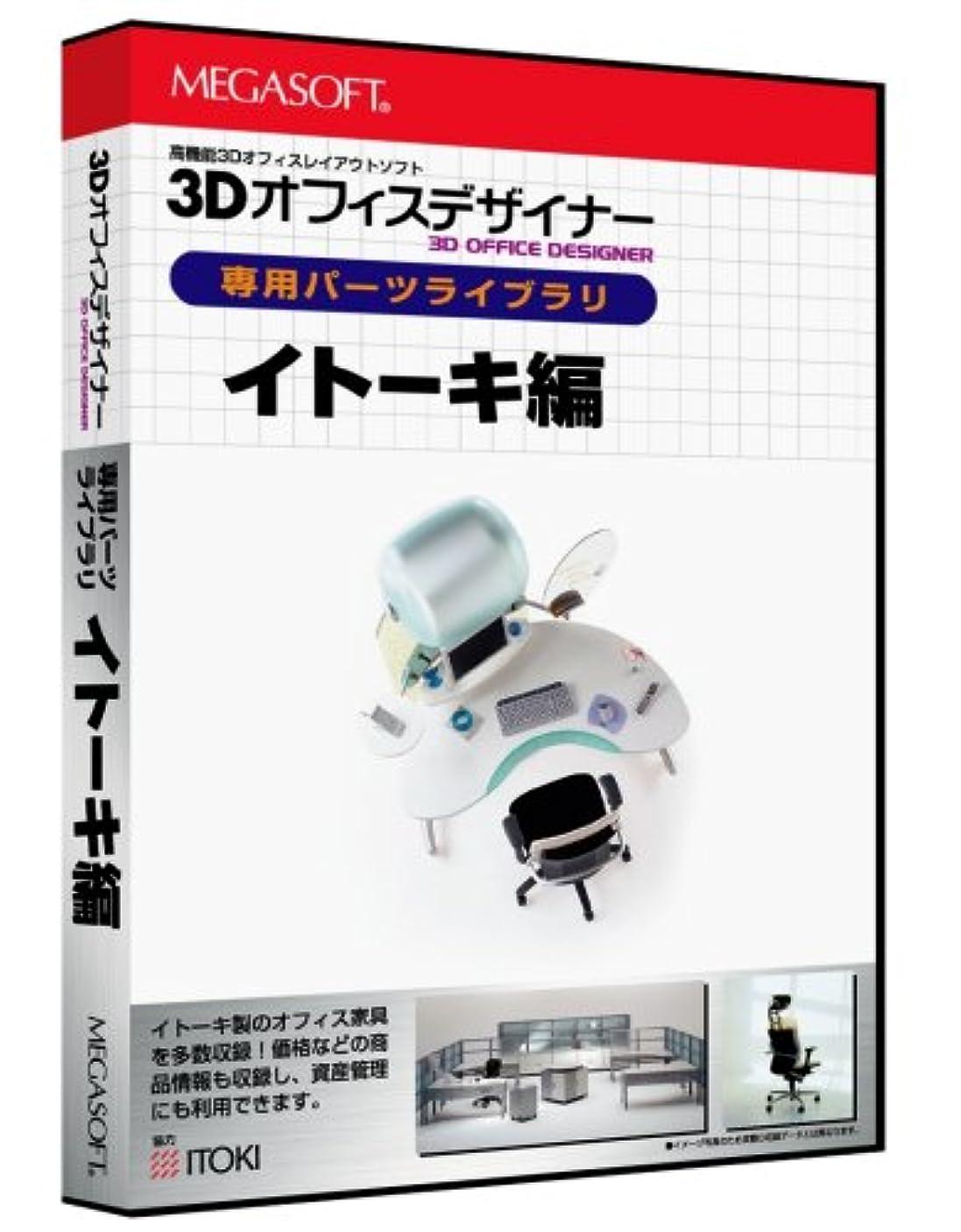 黒人断片カーフ3Dオフィスデザイナーシリーズ専用パーツライブラリ イトーキ編 Vol.2