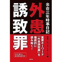 余命プロジェクトチーム (著) (49)新品:   ¥ 1,080 ポイント:33pt (3%)8点の新品/中古品を見る: ¥ 1,080より