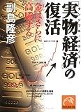 「実物経済」の復活―金はさらに高騰する (祥伝社黄金文庫 そ 4-3)