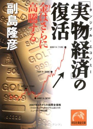 「実物経済」の復活―金はさらに高騰する (祥伝社黄金文庫 そ 4-3)の詳細を見る