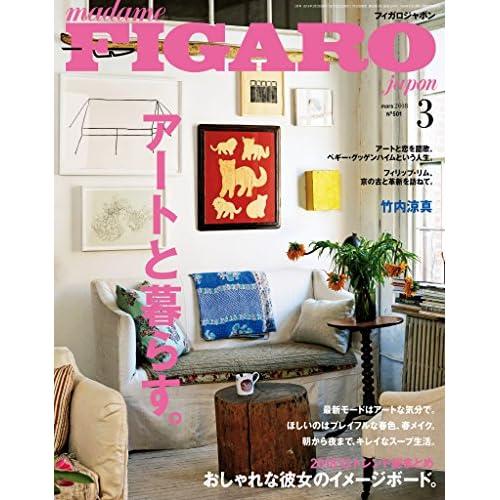 madame FIGARO japon (フィガロ ジャポン) 2018年3月号 [アートと暮らす。] フィガロジャポン