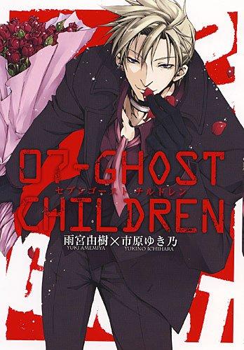 07-GHOST CHILDREN (IDコミックス ZERO-SUMコミックス)の詳細を見る
