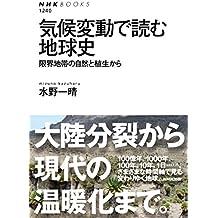 気候変動で読む地球史 限界地帯の自然と植生から NHKブックス