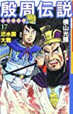 殷周伝説―太公望伝奇 (17) (Kibo comics)