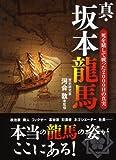 真・坂本龍馬〜死を賭して戦った2000日の真実〜 (ナガオカ文庫)