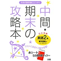 中間・期末の攻略本 東京書籍版 NEW HORIZON 英語2年