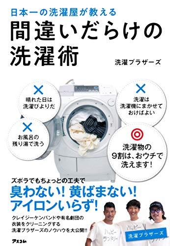 日本一の洗濯屋が教える 間違いだらけの洗濯術の詳細を見る