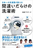 日本一の洗濯屋が教える 間違いだらけの洗濯術
