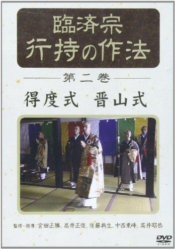 DVD>臨済宗行持の作法 第2巻 得度式・晋山式 (<DVD>) (<DVD>)