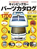 キャンピングカーパーツカタログ2016 (ヤエスメディアムック489)