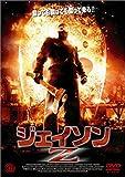 ジェイソンZ[DVD]