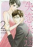 失恋未遂(2) (ジュールコミックス)