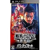 信長の野望・蒼天録 with パワーアップキット - PSP