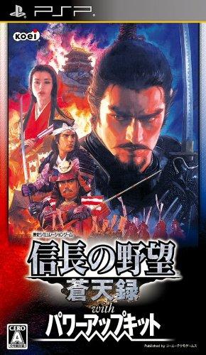信長の野望 蒼天録 with パワーアップキット - PSP