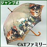 雨傘 ジャンプ式 キャットファミリー 長傘 long( 傘 アールデコ 名画 CAT 猫 メンズ レ