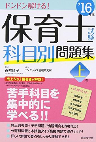 保育士試験科目別問題集〈上巻 '16年版〉