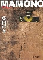 MAMONO (徳間文庫)