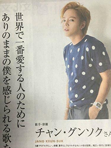 チャン・グンソクさん 朝日新聞 記事 8/9付け
