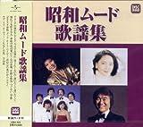 昭和ムード歌謡集