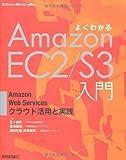 よくわかるAmazonEC2/S3入門 —AmazonWebServicesクラウド活用と実践 (Software Design plusシリーズ)