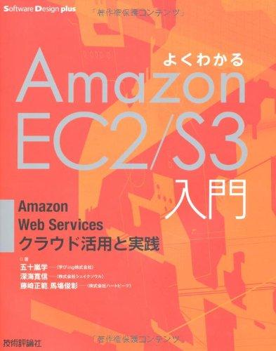 よくわかるAmazonEC2/S3入門 ―AmazonWebServicesクラウド活用と実践 (Software Design plusシリーズ)の詳細を見る