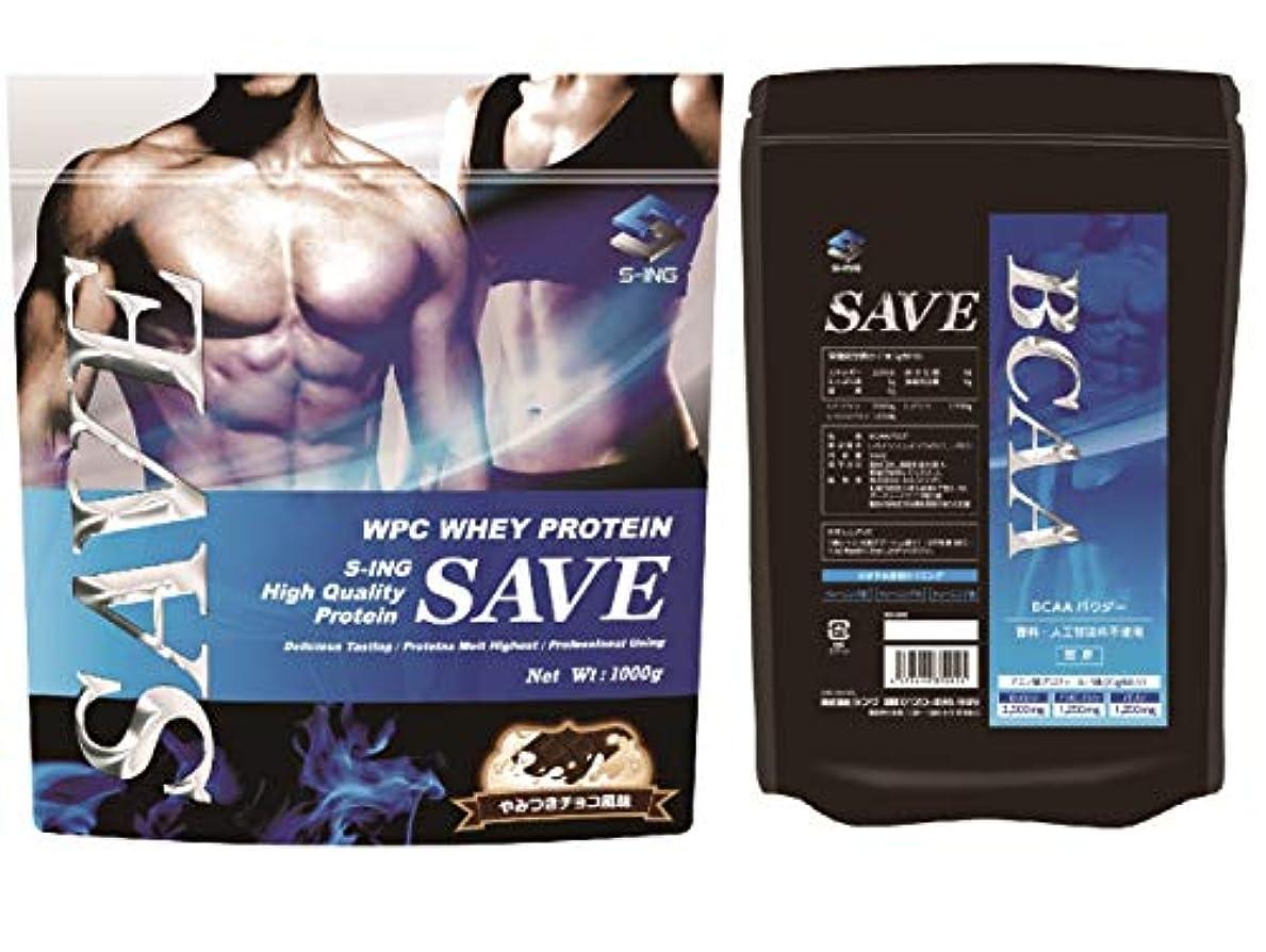経由で怠円形の【プロテイン+BCAAセット】 SAVE プロテイン やみつきチョコ (1kg) + SAVE BCAAパウダー (500g)