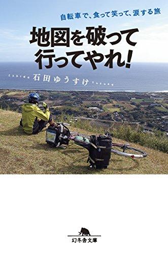 地図を破って行ってやれ!  自転車で、食って笑って、涙する旅 (幻冬舎文庫)