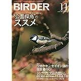 "BIRDER(バーダー)2020年11月号 ""公園探鳥""のススメ"