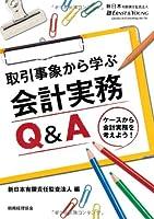 取引事象から学ぶ会計実務Q&A