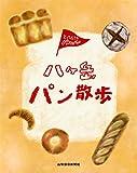 八ケ岳パン散歩―とっておきのパン店ガイド―