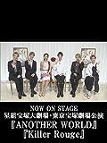 NOW ON STAGE 星組宝塚大劇場・東京宝塚劇場公演『ANOTHER WORLD』『Killer Rouge』