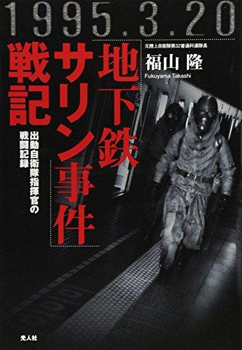 「地下鉄サリン事件」戦記—出動自衛隊指揮官の戦闘記録 -