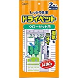 ドライペット 除湿剤 クローゼット用 120g×2個入
