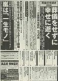 週刊朝日 2019年 2/15 号【表紙:エミリー・ブラント】 [雑誌]