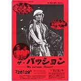 神ひろしミュージカル戯曲『ザ・パッション―秋の日のヴィオロンのためいきの―』 神ひろしのスピリチュアルミュージカル