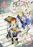 ホームレス・サラリーマン 3巻 (花音コミックス)