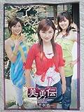 パンフレット 美勇伝ファーストコンサートツアー2005春〜美勇伝説〜