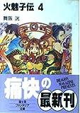火魅子伝〈4〉 (富士見ファンタジア文庫)