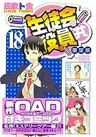 生徒会役員共 DVD付き限定版 第18巻