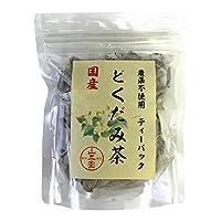 国産100% どくだみ茶 ティーパック 無農薬 1.5g×20パック ノンカフェイン 宮崎県産