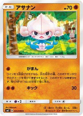 ポケモンカードゲーム/PK-SM7-045 アサナン C
