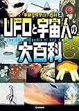 学研ミステリー百科2 UFOと宇宙人の大百科